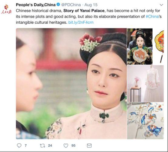 人民日报官方Twitter点赞爱奇艺《延禧攻略》